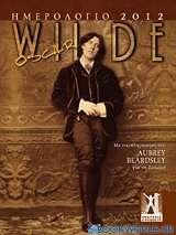 Ημερολόγιο 2012: Oscar Wilde