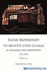Το θέατρο στην Ελλάδα