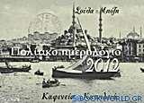 Πολίτικο ημερολόγιο 2012