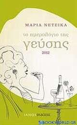Το ημερολόγιο της γεύσης 2012