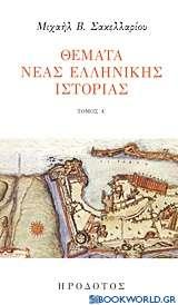 Θέματα νέας ελληνικής ιστορίας
