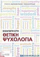 Εισαγωγή στη θετική ψυχολογία