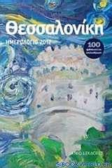 Ημερολόγιο 2012, Θεσσαλονίκη 100 χρόνια από την απελευθέρωση