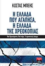 Η Ελλάδα που αγάπησα, η Ελλάδα της χρεοκοπίας