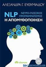 NLP (Νευρο-γλωσσικός προγραμματισμός): Η απομυθοποίηση