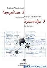 Συμμόλπα 3