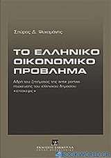 Το ελληνικό οικονομικό πρόβλημα