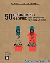 50 οικονομικές θεωρίες που επηρέασαν την ανθρωπότητα