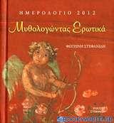 Ημερολόγιο 2012, Μυθολογώντας ερωτικά