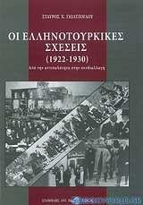 Οι ελληνοτουρκικές σχέσεις (1922-1930)