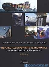 Θέματα ηλεκτρονικής τεχνολογίας στη ναυτιλία και τις μεταφορές