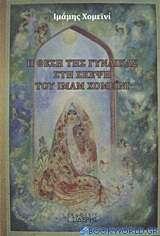 Η θέση της γυναίκας στη σκέψη του Ιμάμ Χομεϊνί
