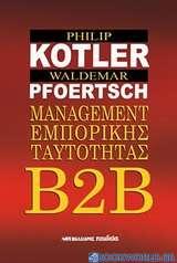 Β2Β Management εμπορικής ταυτότητας