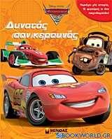 Αυτοκίνητα 2: Δυνατός σαν κεραυνός