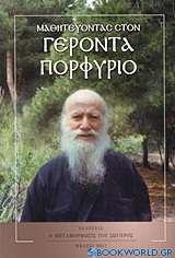 Μαθητεύοντας στον γέροντα Πορφύριο