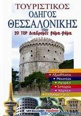 Τουριστικός οδηγός Θεσσαλονίκης
