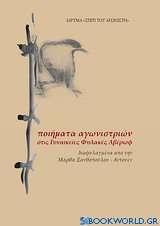 Ποιήματα αγωνιστριών στις Γυναικείες Φυλακές Αβέρωφ