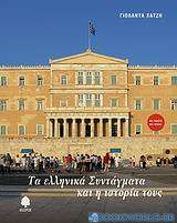 Τα ελληνικά Συντάγματα και η ιστορία τους