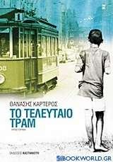 Το τελευταίο τραμ