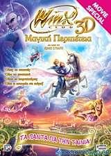 Winx Club 3D: Μαγική περιπέτεια