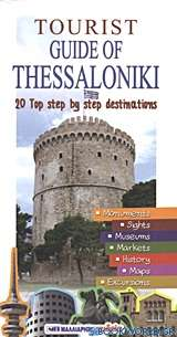 Tourist Guide of Thessaloniki