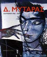 Δ. Μυταράς: Ζωγραφική 1956-2008