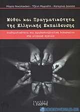 Μύθοι και πραγματικότητα της ελληνικής εκπαίδευσης