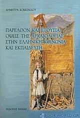 Παρελθόν και εξουσία: Όψεις της αρχαιολογία στην ελληνική κοινωνία και εκπαίδευση