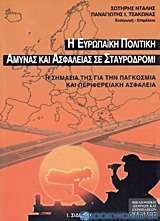 Η ευρωπαϊκή πολιτική άμυνας και ασφάλειας σε σταυροδρόμι