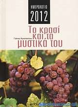 Ημερολόγιο 2012: Το κρασί και τα μυστικά του