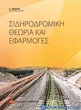Σιδηροδρομική θεωρία και εφαρμογές
