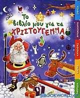 Το βιβλίο μου για τα Χριστούγεννα