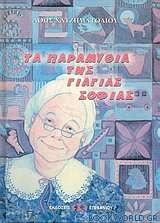 Τα παραμύθια της γιαγιάς Σοφίας