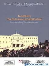 Το μέλλον του Ελληνικού Κοινοβουλίου