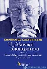 Η ελληνική ιδιαιτερότητα: Θουκυδίδης, η ισχύς και το δίκαιο
