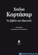 Το βιβλίο του Μανουέλ