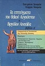 Τα επιτεύγματα του θεϊκού Αυγούστου. Βιργιλίου Αινειάδα βιβλίο Δ΄
