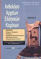 Ανθολόγιο αρχαίων ελληνικών κειμένων