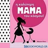 Η καλύτερη μαμά του κόσμου