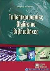Τηλεπικοινωνίες, διαδίκτυο, βιβλιοθήκες