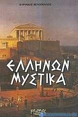 Ελλήνων μυστικά