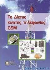 Το δίκτυο κινητής τηλεφωνίας GSM