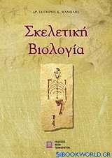 Σκελετική βιολογία