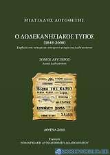 Ο δωδεκανησιακός Τύπος 1848 - 2008