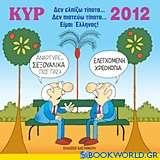 Κυρ 2012: Δεν ελπίζω τίποτα... Δεν πιστεύω τίποτα... Είμαι Έλληνας!
