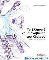 Το Ελληνικό και η αναβίωση του κέντρου