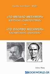 Το μεγάλο μεσημέρι: Nietzsche, Ζαρατούστρας. Το ολόρθο μεσημέρι: Καζαντζάκης, Οδύσσεια