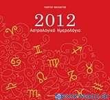 Αστρολογικό ημερολόγιο 2012