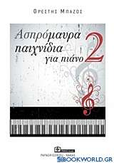 Ασπρόμαυρα παιχνίδια για πιάνο 2