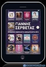 Προσωπικό ημερολόγιο ανεκδοτολόγιο 2012